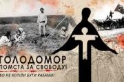 Чорна пляма в історії України…. Голодомор 1932-1933 рр.