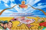 Вітання з Днем Захисника України!
