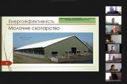 Семінар «Енергоефективність в сільському господарстві (на фермі)»
